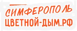 Симферополь.цветной-дым.рф